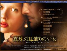 真珠の耳飾の少女公式サイト